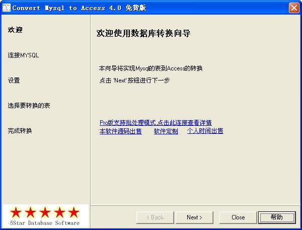 mysql数据库转换为access工具v4.0